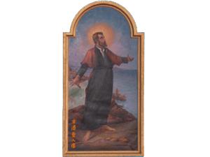 St. Francis Xavier